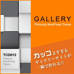 WordPressテーマ「Gallery」